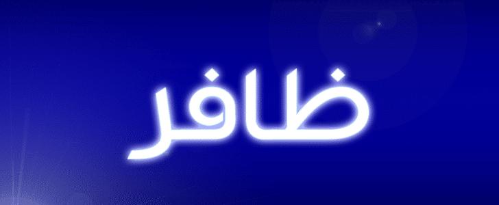 معنى اسم ظافر وصفات من يحمله