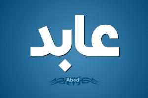 معنى اسم عابد