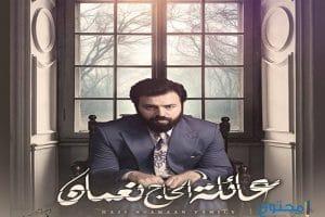 قصة وموعد مسلسل عائلة الحاج نعمان