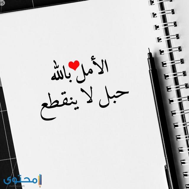 اجمل العبارات الاسلامية المصورة