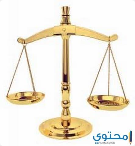 عبارات عن العدل
