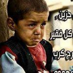 عبارات عن الفقر