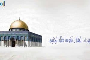 عبارات وكلمات عن القدس عاصمة فلسطين