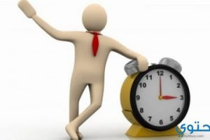 اقوال عن أهمية الوقت