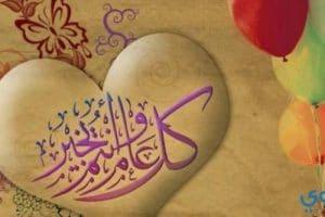 كلمات وعبارات عن عيد الفطر المبارك