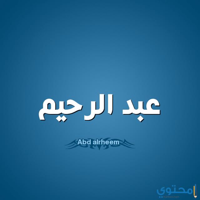 عبدالرحيم