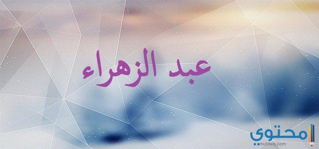 عبد الزهراء