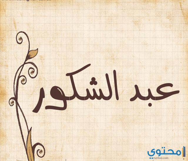 عبد الشكور