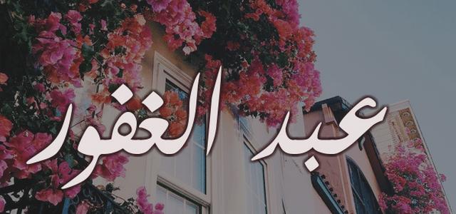 معنى اسم عبد الغفور
