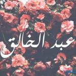 معنى اسم عبد الخالق