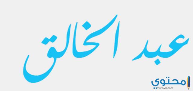معنى اسم عبدالخالق