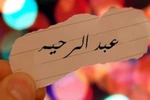 معنى اسم عبد الرحيم