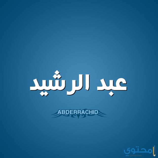 عبد الرشيد