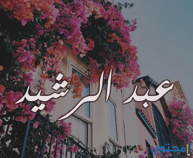 معنى اسم عبد الرشيد