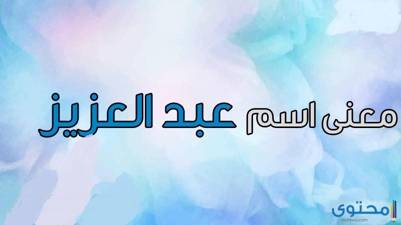 اسم عبد العزيز بالتفصيل موقع محتوى