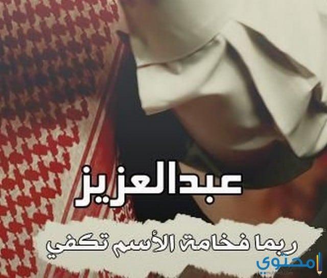 معنى اسم عبد العزيز وصفات شخصيتة Abd Alaziz موقع محتوى