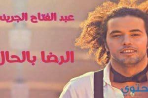 كلمات أغنية الرضا بالحال عبد الفتاح الجرينى