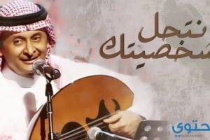 كلمات أغنية أنتحل شخصيتك عبد المجيد عبد الله