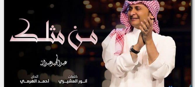 كلمات اغنية من مثلك عبدالمجيد عبدالله 2018