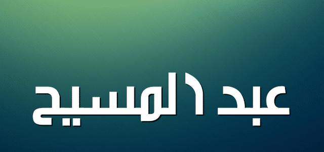 معنى اسم عبد المسيح