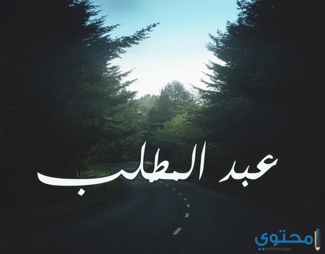 عبدالمطلب