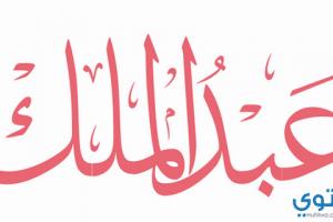 معنى اسم عبد الملك