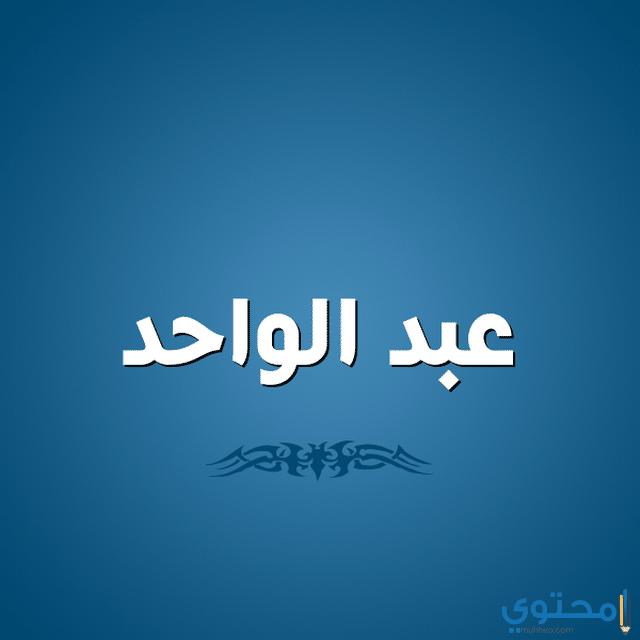 عبد الواحد