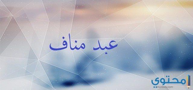 عبد مناف