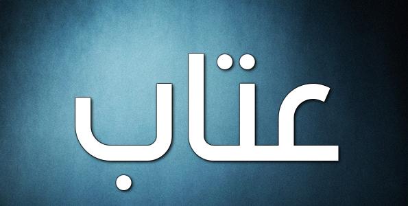 معنى اسم عتاب وصفات من تحمله