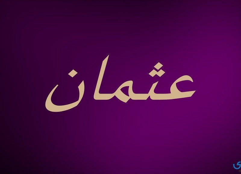 معنى اسم عثمان وصفات من يحمله