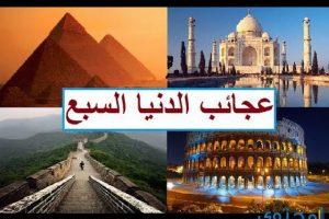 اسماء وصور عجائب الدنيا السبع