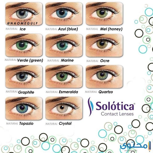أنواع عدسات سولوتيكا