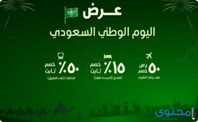عرض الخطوط السعودية