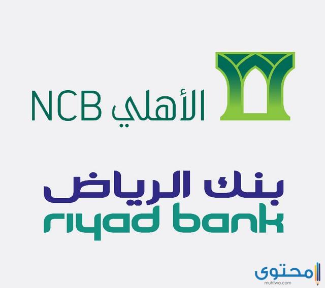 عروض البنك الأهلي السعودي