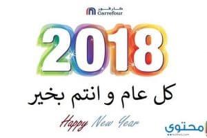 عروض كارفور مصر يناير 2018 كاملة