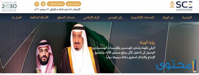 عضوية الهيئة السعودية للمهندسين