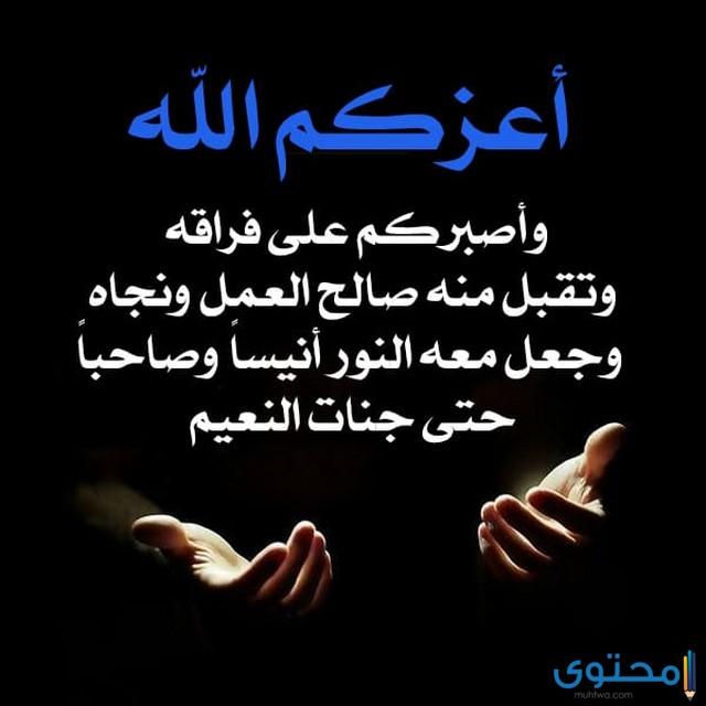 عظم الله اجركم واحسن عزائكم وغفر لميتكم موقع محتوى