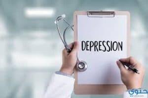 أسباب الإصابة بالاكتئاب وطرق علاجة والاعراض المصاحبة لها