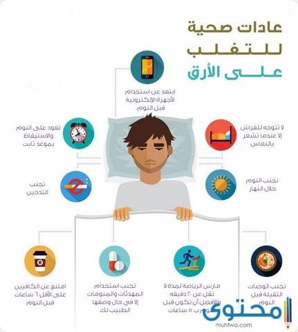 علاج الخمول والتعب