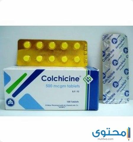 دواء الكولشيسين colchicine