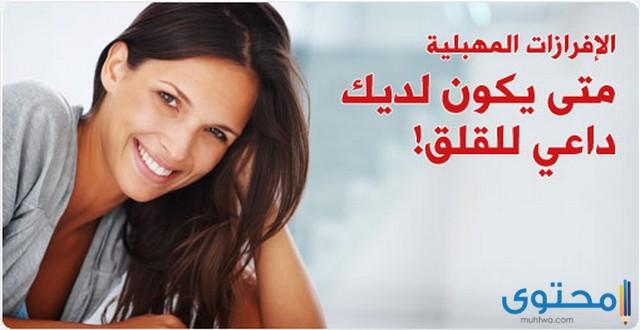 علاج حكة في المهبل مع افرازات بيضاء بدون رائحة