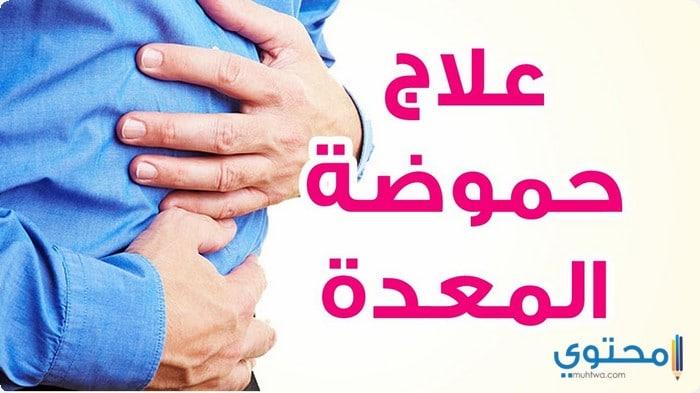 علاج حموضة المعدة