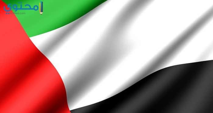 صور ورمزيات علم الإمارات