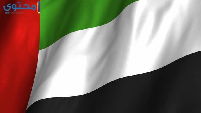 أجدد صور العلم الإماراتي