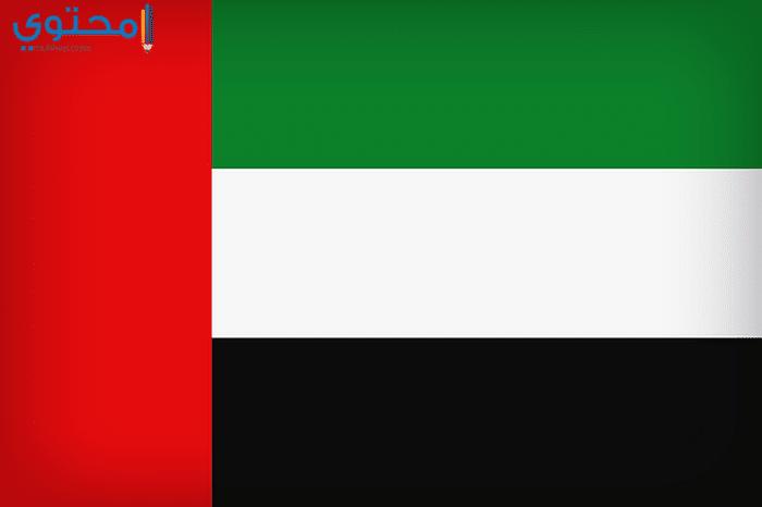 علم الإمارات العربية المتحدة