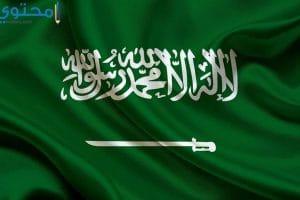 صور العلم السعودي 2018 بجودة عالية