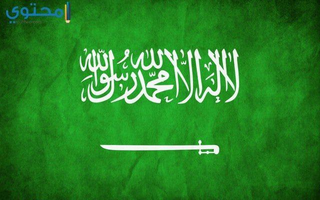 خلفيات علم السعودية لسطح المكتب