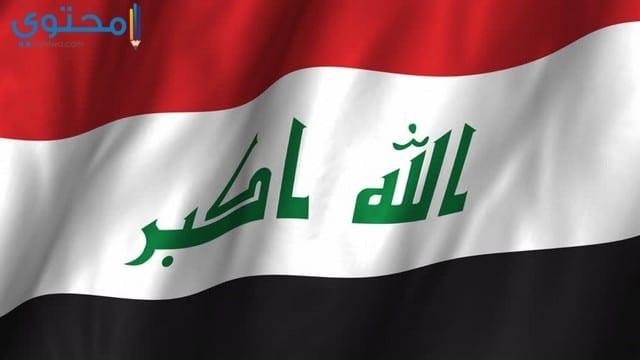 أحدث صور علم العراق