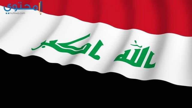 علم العراق بجودة عالية