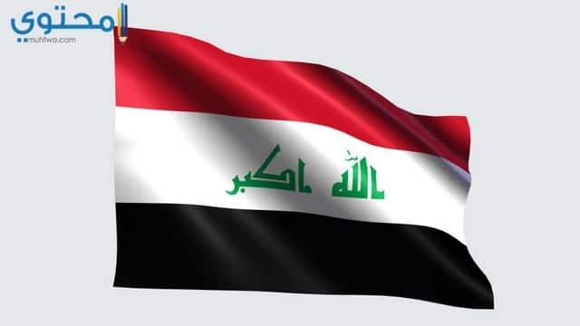 أجمل خلفيات علم العراق
